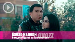 Баходир Чураев ва Ганчинабону