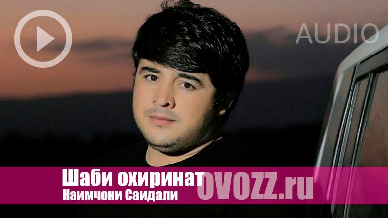 Зиевиддини нурзод mp3 скачать 2018