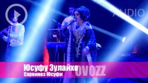 Сарвиноз Юсуфи 2018