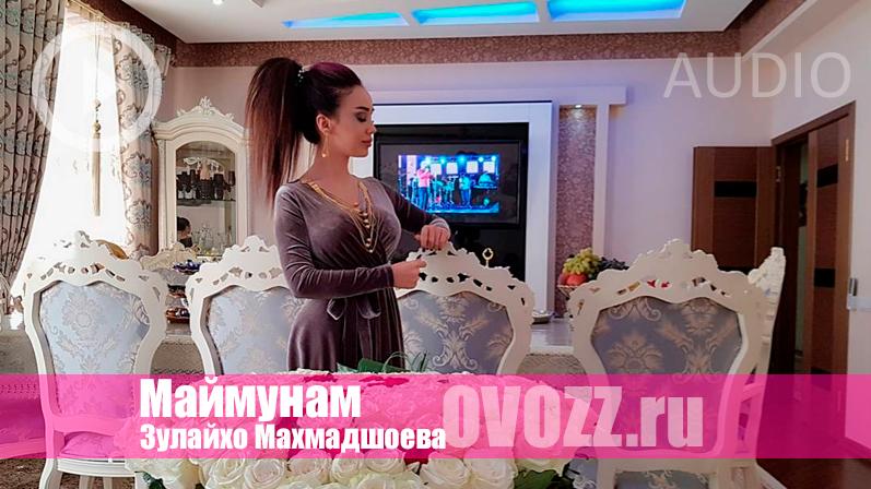 Зулайхо махмадшоева | zulaykho mahmadshoeva | вконтакте.