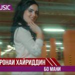 Мехронаи Хайриддин - Бо мани