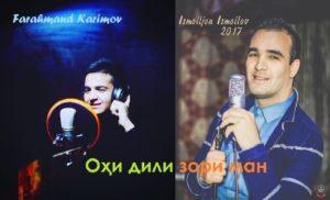 Фарахманд Каримов ва Исмоилчон Исмоилов — Охи дили зори ман