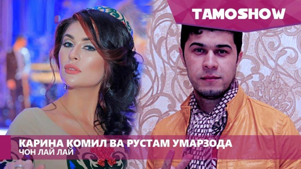 Карина Комил ва Руслан Умарзода