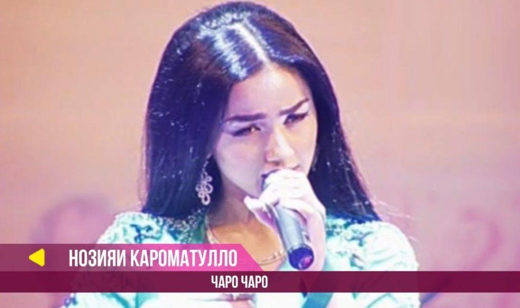 Нозияи Кароматулло - Чаро Чаро