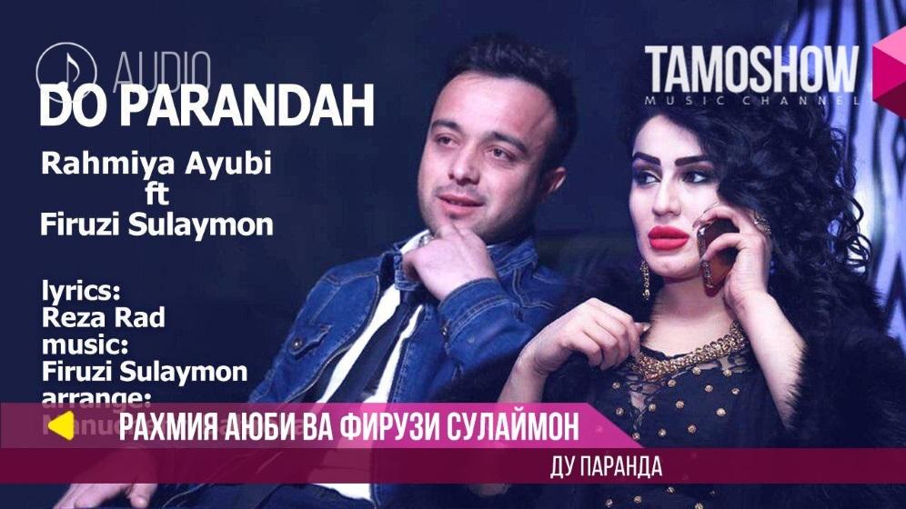 Рахмия Аюби ва Фирузи Сулаймон