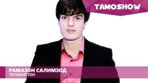 Рамазон Салимзод