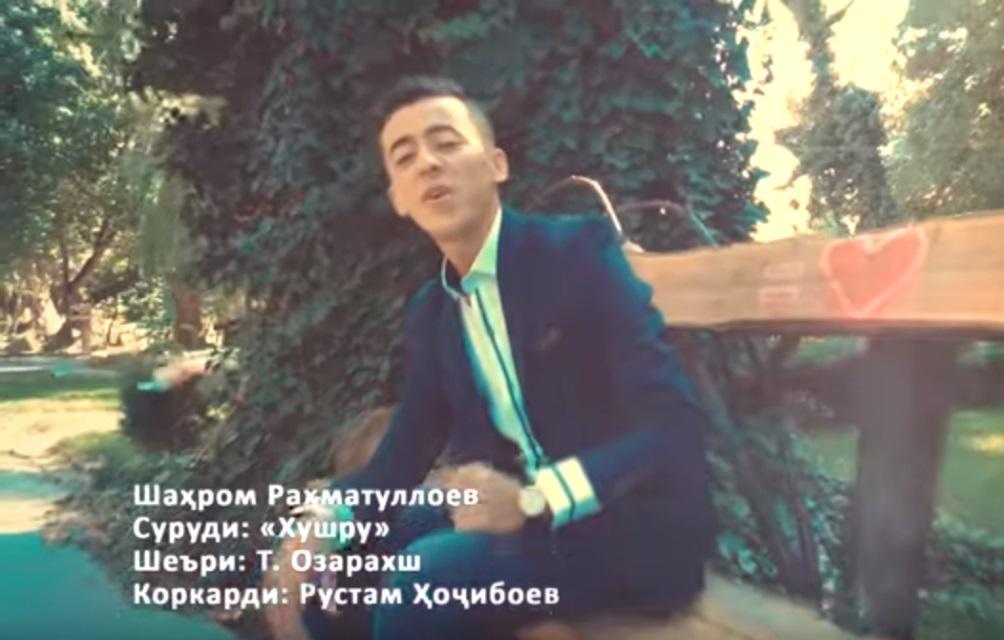 Шахром Рахматуллоев