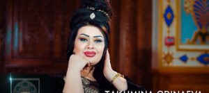 Тахмина Одинаева