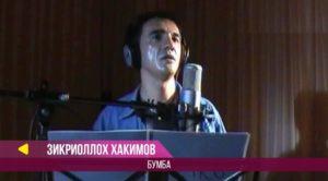 Зикриоллох Хакимов