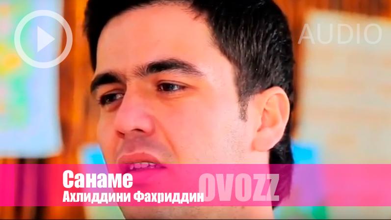 Ахлиддини Фахриддин