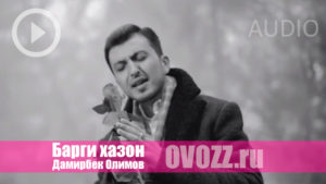 Дамирбек Олимов - Барги хазон