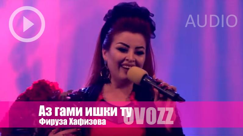 Фируза Хафизова 2018