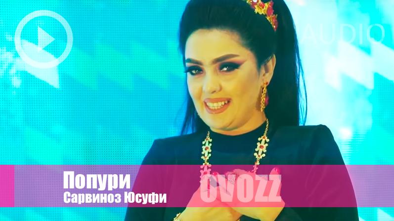 Сарвиноз Юсуфи