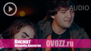 Шахриёр Давлатов — Кисмат