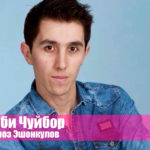 Шероз Эшонкулов
