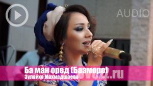 Зулайхо Махмадшоева