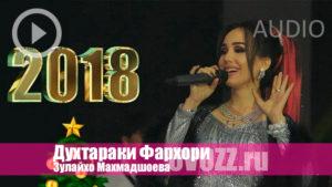 Зулайхо Махмадшоева 2018