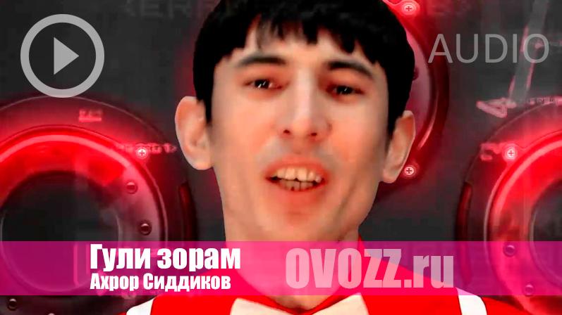 Ахрор Сиддиков - Гули зорам