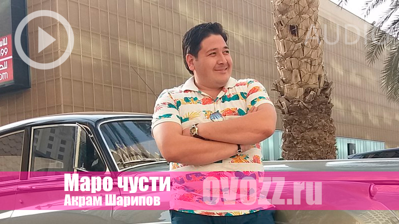 Акрам Шарипов