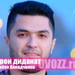 Чурабек Ахмадчонов - Барои диданат 2018