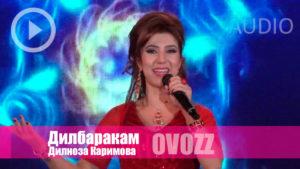 Дилноза Каримова