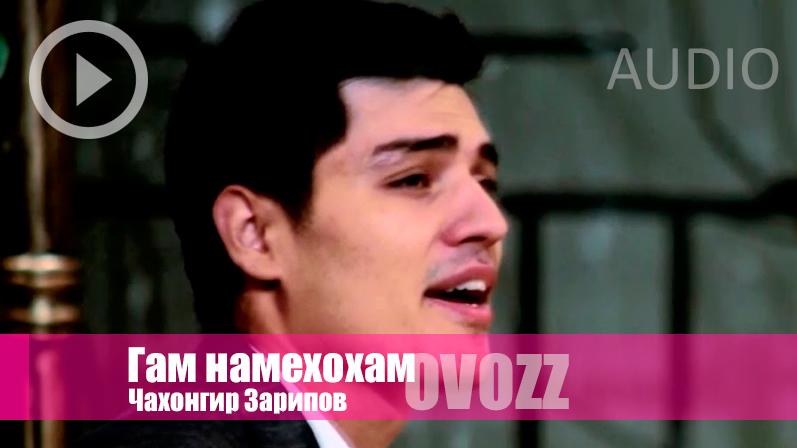 Чахонгир Зарипов