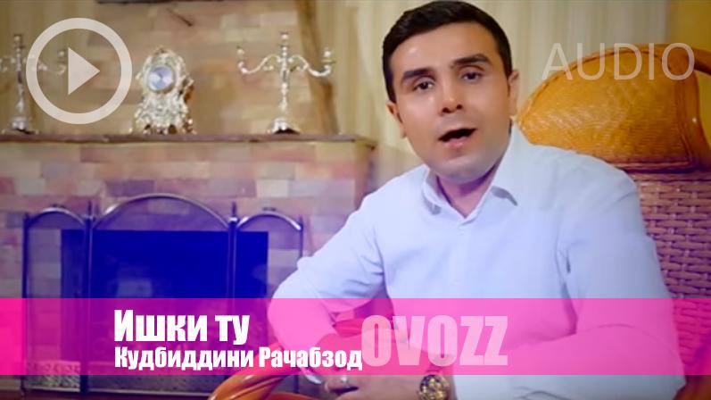 Кудбидинни Рачабзод