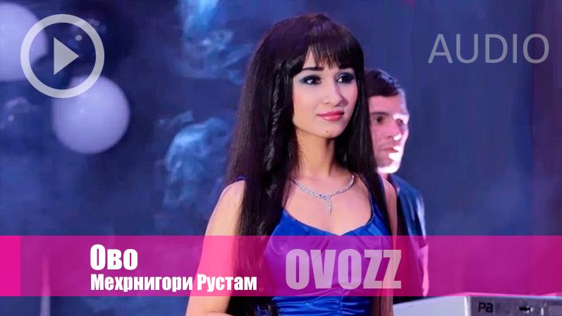 Мехрнигори Рустам