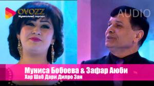 Муниса Бобоева ва Зафар Аюби