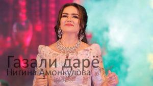 Нигина Амонкулова 2018