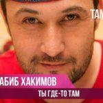 Хабиб Хакимов