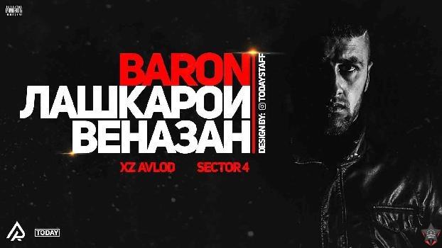 XZ (Baron) - Лашкарои веназан
