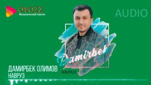 Дамирбек Олимов
