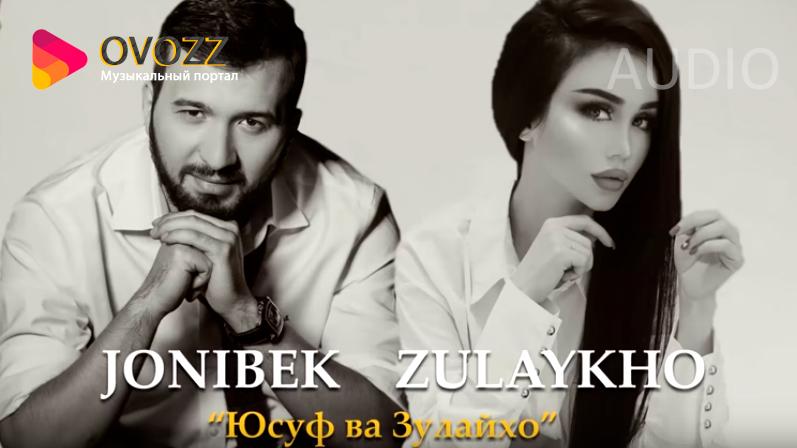 Чонибек Муродов ва Зулайхо Махмадшоева