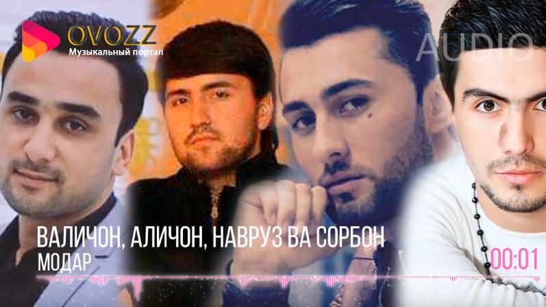 Валичон Асоев, Аличони Рустам, Наврузи Нурзод ва Сорбон Мирзоев