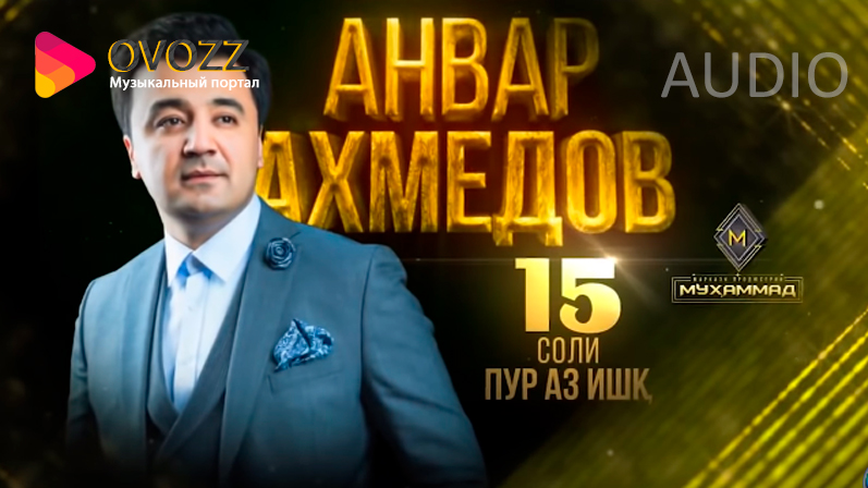 Анвар Ахмедов