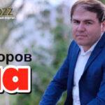 Баходур Сатторов