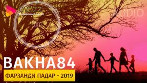 Bakha 84 - Фарзанди падар (2019)