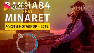 Bakha 84 feat. Минарет