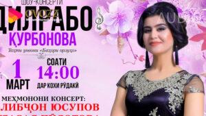 Дилрабо Курбонова