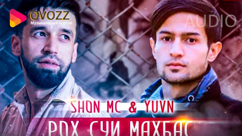 SHON MC & Ювн