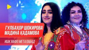 Гулбахор Шокирова ва Мадина Кадамова
