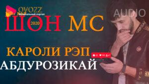 Shon mc - Кароли рэп Абдурозикай (2020)