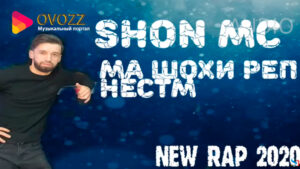 SHON MC - Ма шохи реп нестм (2020)