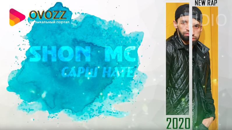 SHON MC - Сарш нате (2020)
