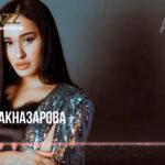 Мадина Акназарова - Оре (2020)