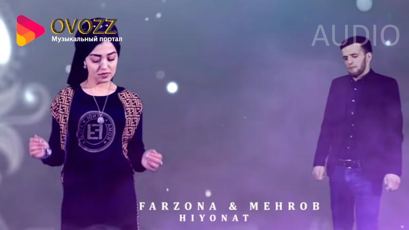 Мехроб ва Фарзона