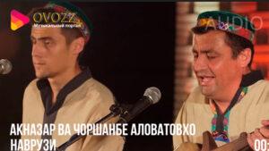 Акназар ва Чоршанбе Аловатовхо