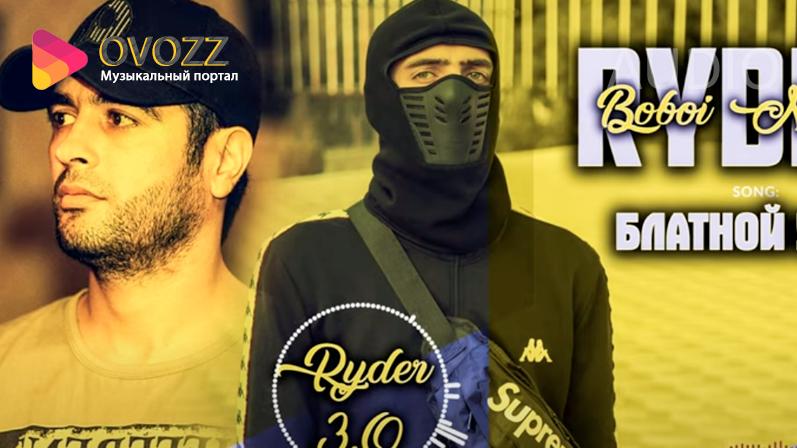 Ryder x Nabot - Блатной удар