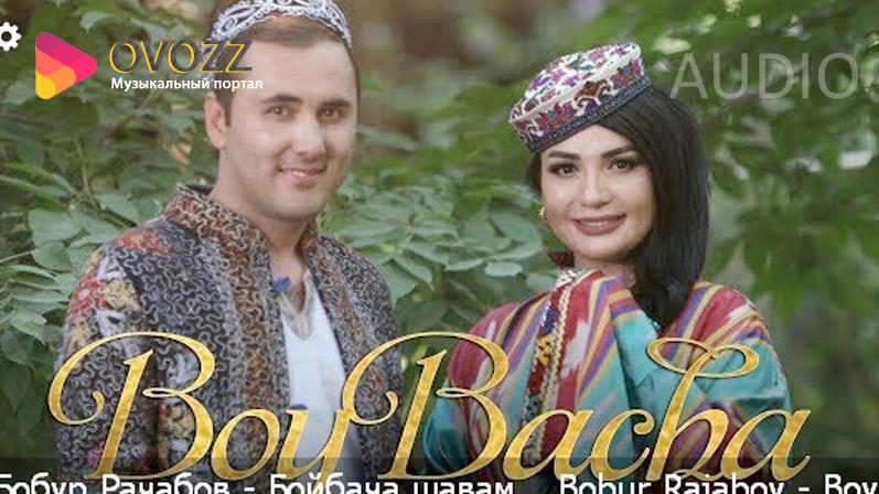 Бобур Рачабов